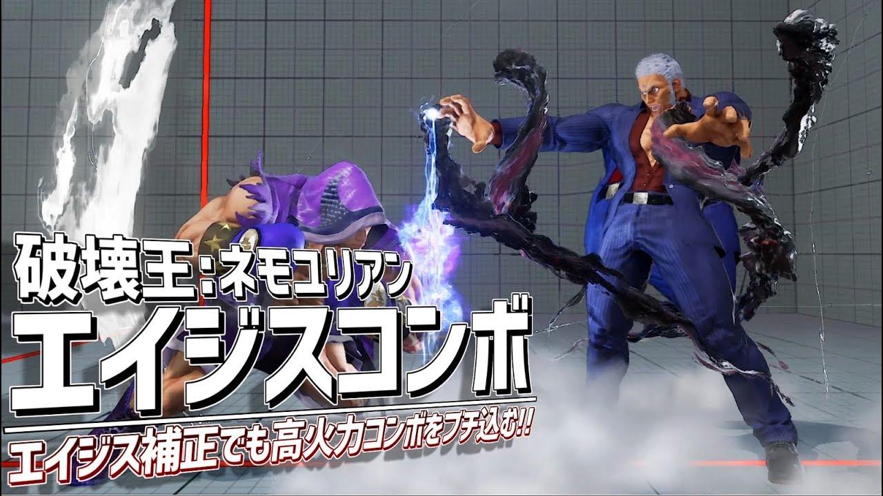 【スト5】破壊王:ネモユリアン「エイジスコンボ」エイジス補正でも高火力コンボをブチ込む!