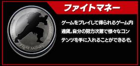 【スト5】もうちょいゲーム内通貨の入手額増やして欲しい・・・