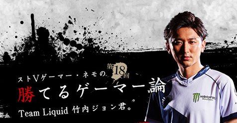 【紹介】ネモ&竹内ジョンの直接対決が実現! Team Liquid所属記念イベントレポート!