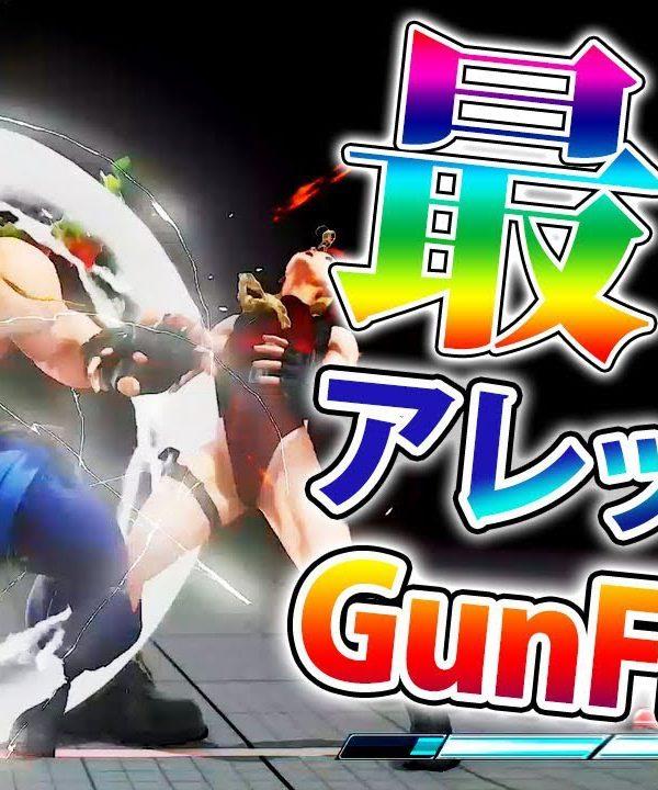 【スト5】最強アレックスGunFightのランクマッチ