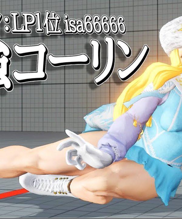 【スト5】【最高画質】コーリンLP1位「現最強コーリン:isa66666」超美麗な立ち回り&コンボで魅了する!