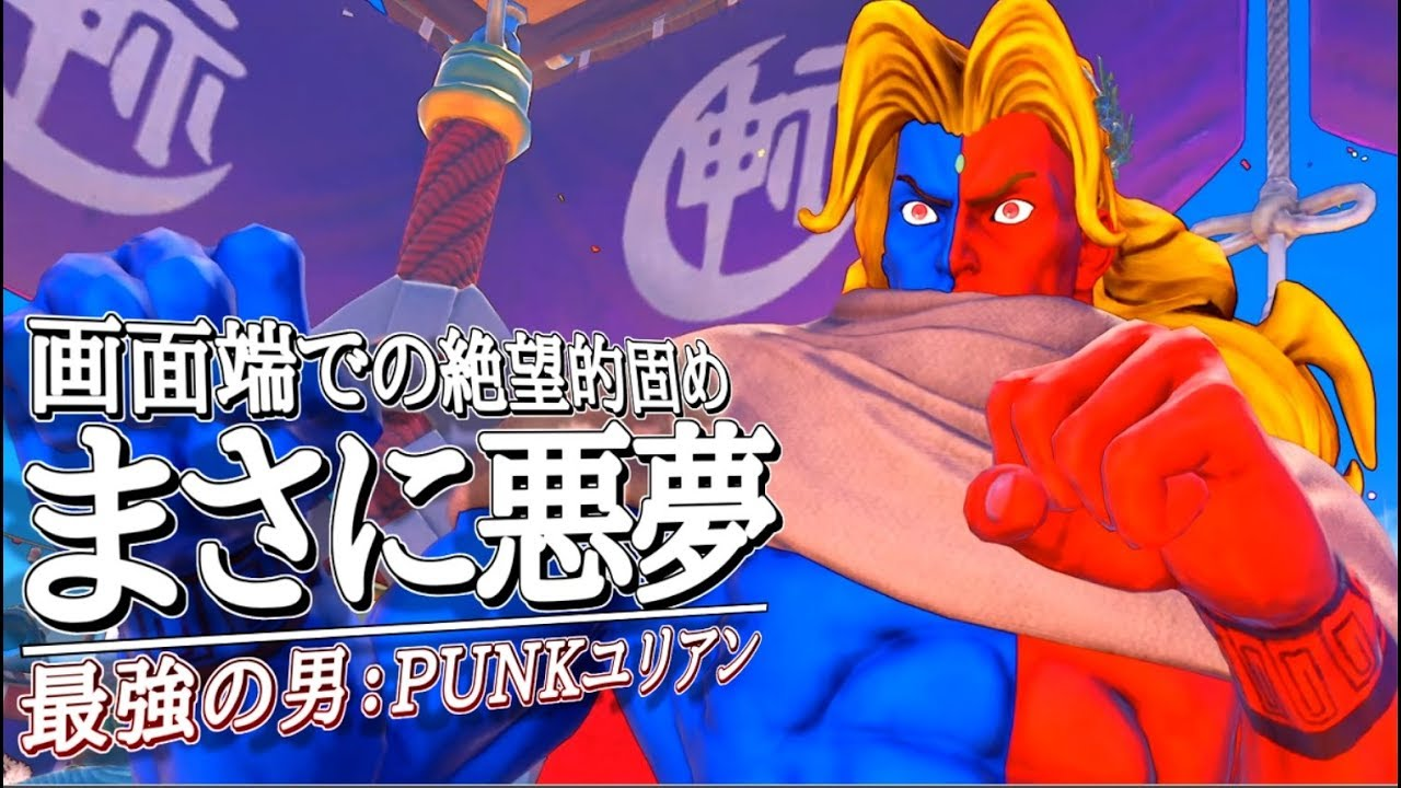 【スト5】【最高画質】PUNKユリアン「まさに悪夢」画面端での絶望的固め!