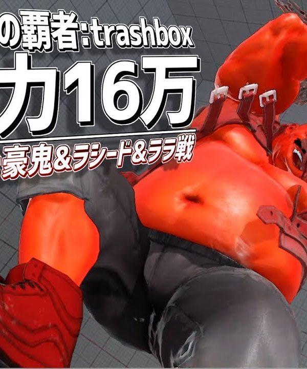 【スト5】【最高画質】ランクマッチの覇者:trashbox「戦闘力16万LP」マスター猛者:豪鬼&ラシード&ララ戦