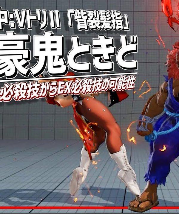 【スト5】【最高画質】VトリⅡ:眥裂髪指「最強豪鬼ときど」強攻撃&必殺技からEX必殺技へ無限の可能性