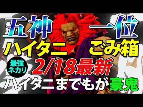 【スト5】五神ハイタニ豪鬼vs世界一位ごみ箱の最新ランクマッチ