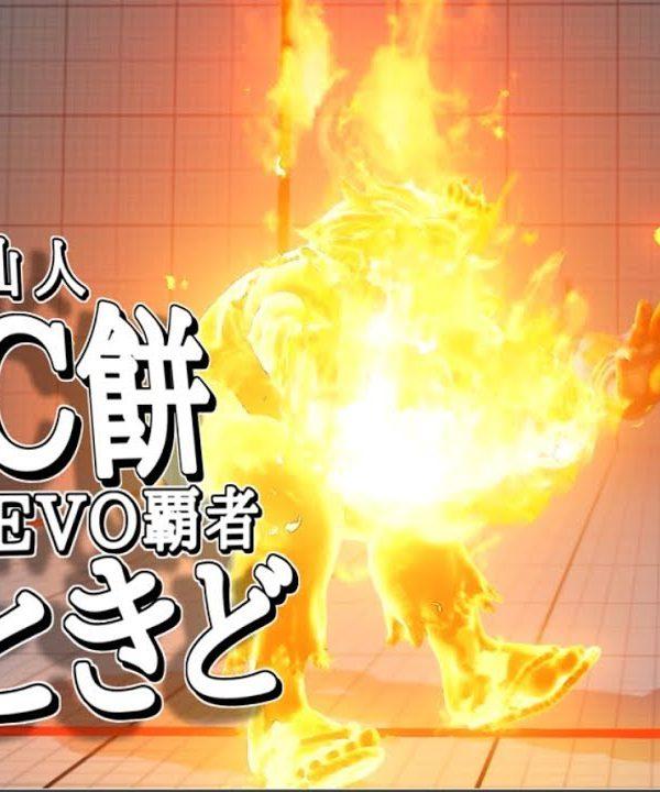 【スト5】【最高画質】「島根の仙人 vs EVO覇者」YHC餅:ダルシム vs ときど:豪鬼
