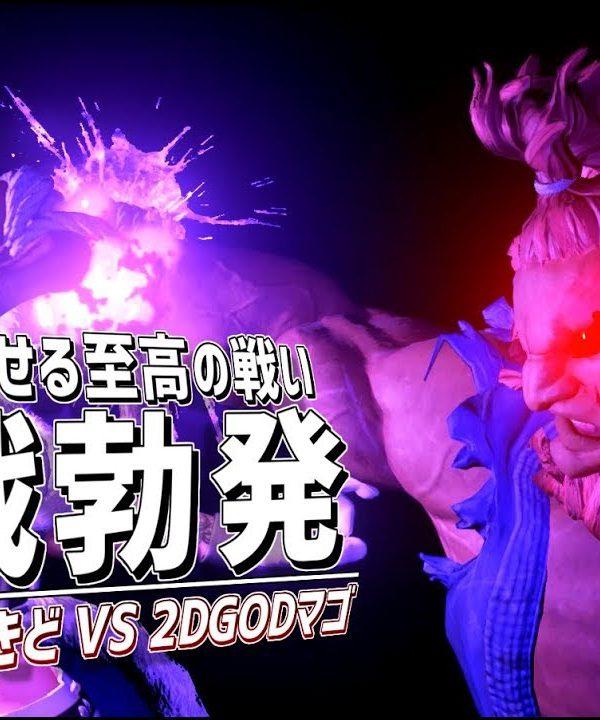 【スト5】【最高画質】10先で魅せる至高の戦い「最強豪鬼ときど vs 2DGODマゴかりん」