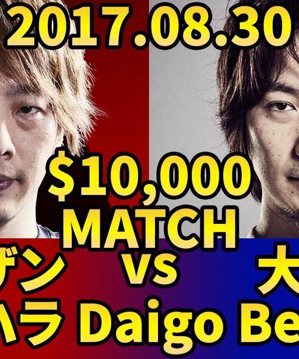 【スト5】$10k MATCH DAIGO vs ITAZAN ウメハラ BeasTV 2017.08.30