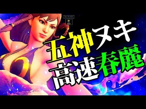 【スト5】五神ヌキの春麗 ランクマッチ対戦まとめ