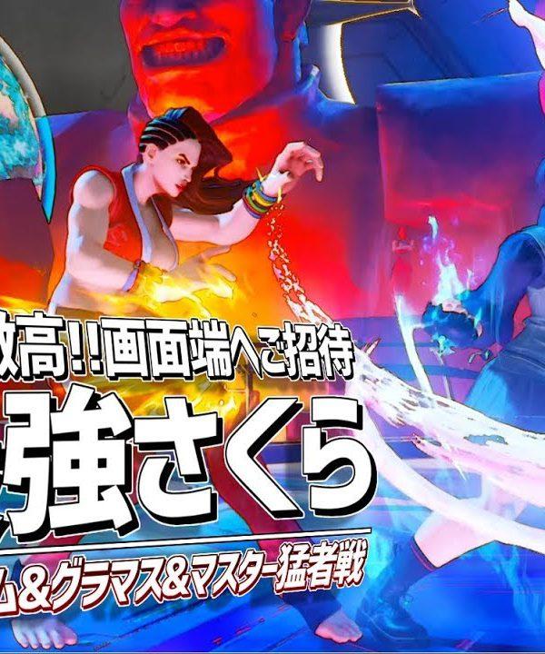 【スト5】運搬能力激高!!画面端へご招待「現最強さくら」Sabin:ダルシム&グラマス&マスター猛者戦