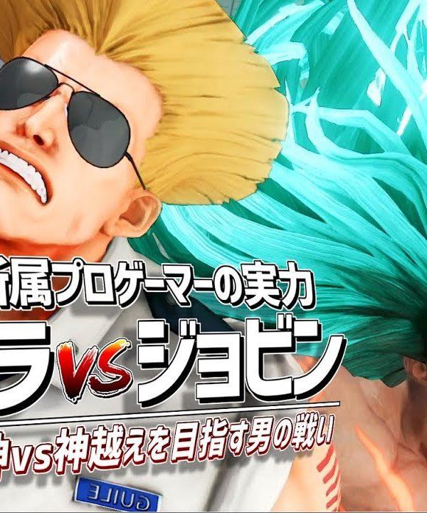 【スト5】吉本興業所属プロゲーマーの実力「ウメハラ:ガイル vs ジョビン:ネカリ」