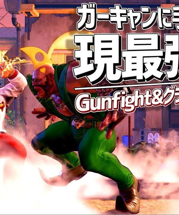 【スト5】ガーキャンに手痛いお仕置き「現最強リュウ」Gunfight&グラマス&マスター猛者戦