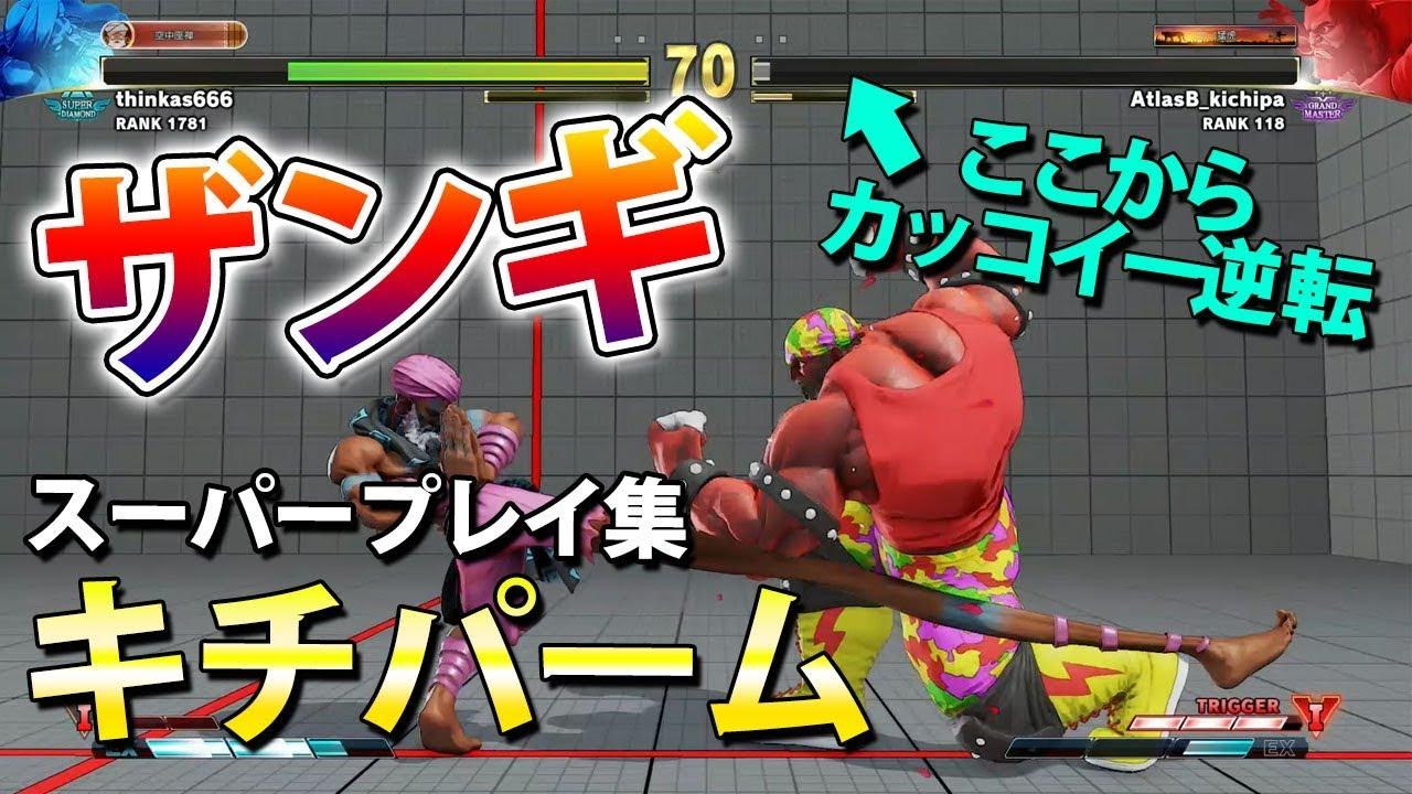 【スト5】キチパームザンギのスーパープレイ!かっこいい逆転!