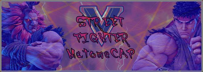 【紹介】第一回StreetFighterV-Matome-CAP開催!!