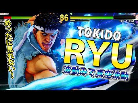 めったに見れない!?ときどリュウ 波動見てから真空波動 tokido ryu ストリートファイター5