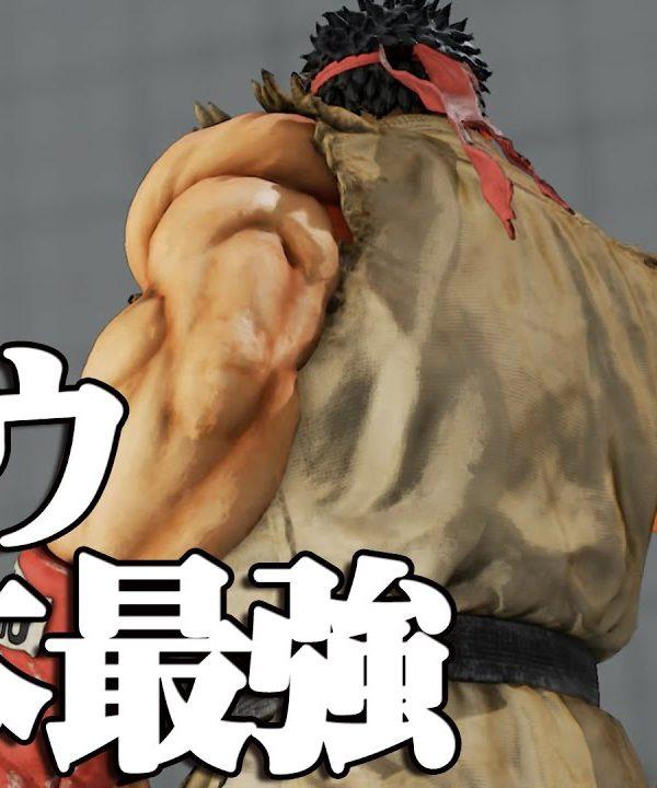 【スト5】「日本最強リュウ」シーズン2弱キャラ リュウを使いこなすイケメン ささき 上級ランクマッチ 5戦