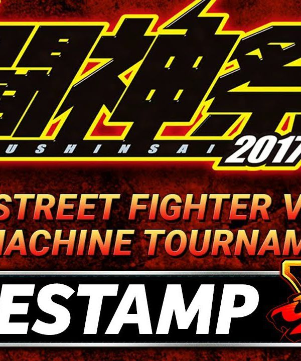 【スト5】闘神祭2017 SFV ARCADE TOURNAMENT (TIMESTAMP) TOUSHINSAI2017
