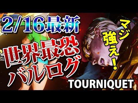【スト5】2月16日最新!世界3位の最強バルログ使いが強すぎる!