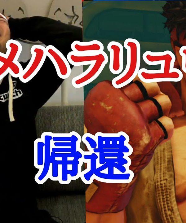 【スト5】ウメハラリュウのランクマ