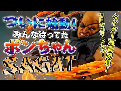 スト5AE タイガー弾幕 みんな待ってたボンちゃんサガット始動!記念すべき第1戦! Bonchan Sagat