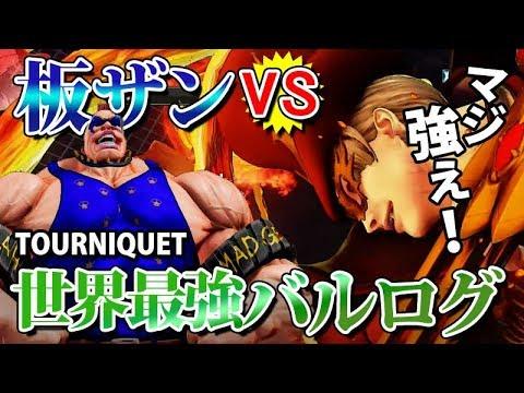 【スト5】板橋ザン 世界3位のバルログ使いと対戦 Tourniquet