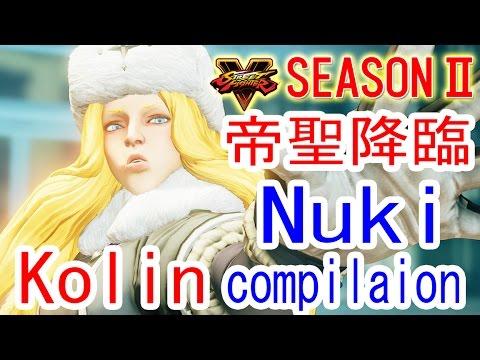 【スト5】オオヌキ(コーリン)デビューラウンジ集【Nuki(Kolin) Online Compilation】