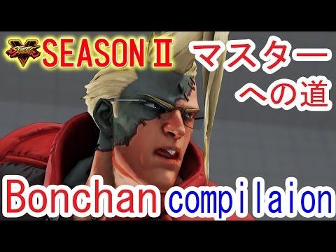 【スト5】ボンちゃん(ナッシュ)匠のランクマ集。【Bonchan(Nash) compilation】