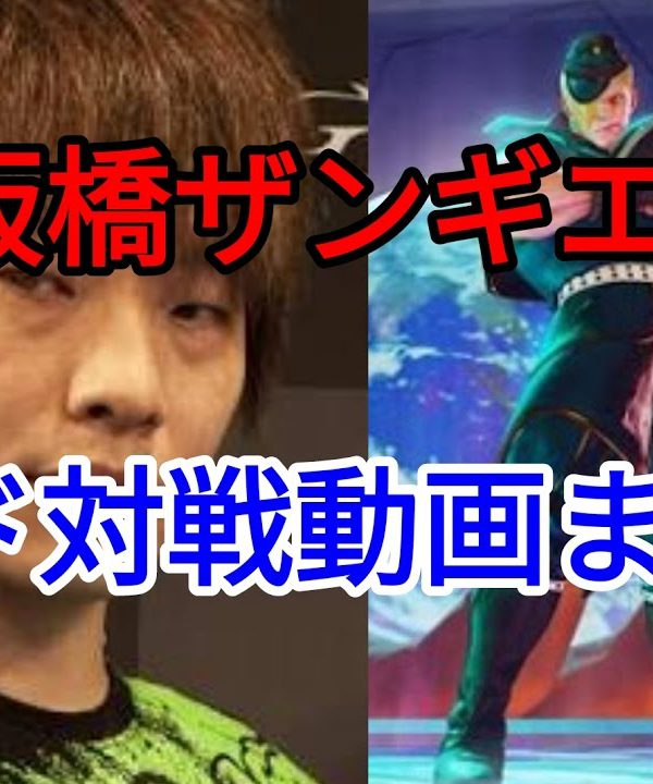【スト5】板ザンが使う新キャラエド対戦動画まとめ