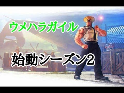 【スト5】ウメハラガイルのランクマシーズン2