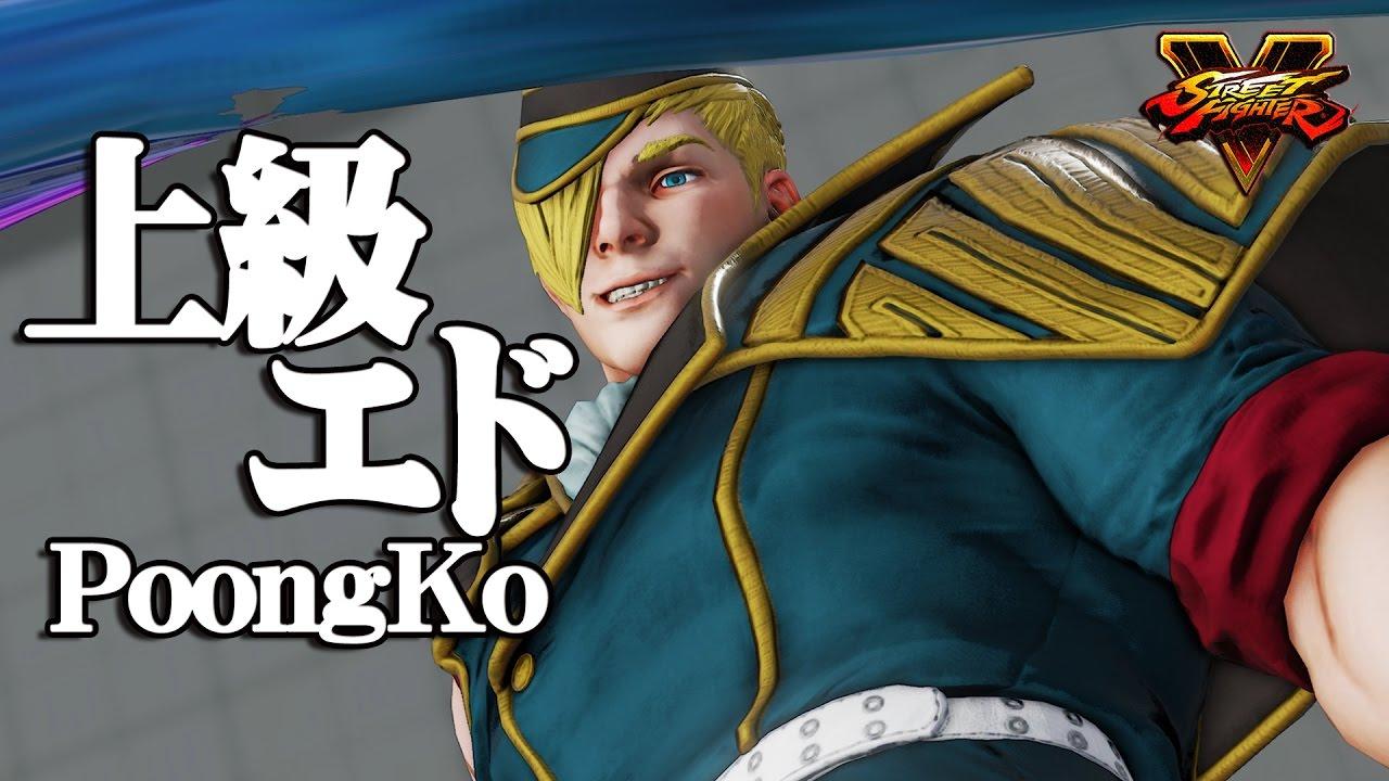 【スト5】「エド」 元プロゲーマーの上級対戦 上手すぎるプーンコ 7戦