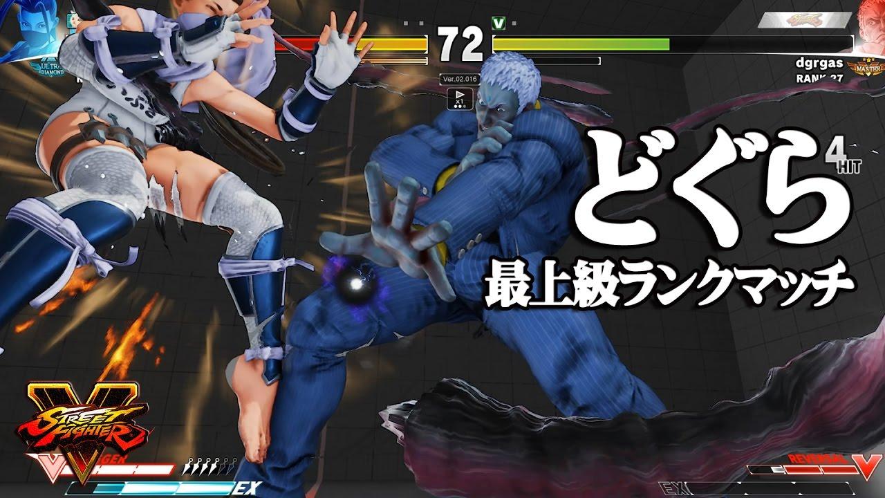 【スト5】「どぐらの上級ランクマッチ」 強烈な択攻め 巧みなコンボ まさしく最強レベルのユリアン 4激戦