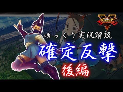 【スト5】【いぶき対策】確定反撃 他 後編(ゆっくり実況)street fighter V ibuki