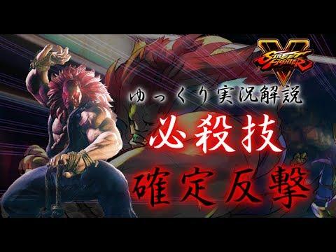 【スト5】【豪鬼】必殺技&確定反撃解説!前編(ゆっくり実況)street fighter V gouki