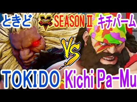 【スト5】SF5 S2 ▰ ときど(豪鬼) VS ザンギ4強 キチパーム 熱い!!【Tokido(Akuma) vs Kichi Pa-Mu(Zangief)】