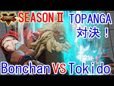 【スト5】SF5 S2 ▰ときど(豪鬼) VS ボンちゃん(ナッシュ) 【Tokido(Akuma) vs Bonchan(Nash)】Part2