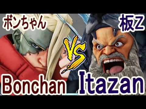 【スト5】SF5 S2 ▰ 板ザン(ザンギ) vs ボンちゃん(ナッシュ) 開戦!