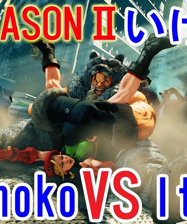 【スト5】SF5 season2▰Kazunoko(Cammy) VS Itazan(Zangief) 【かずのこVS板ザンのシーズン2!】