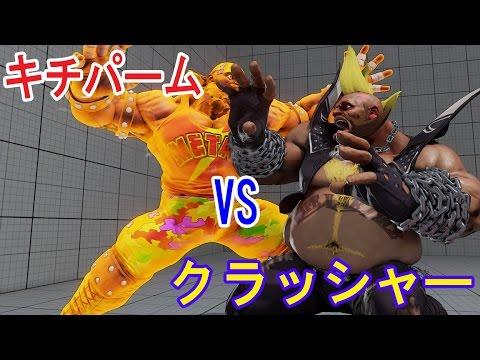 【スト5】SF5 season2▰Ktipalm VS Crusher (Birdie)【キチパーム(ザンギエフ) VS クラッシャー(バーディ)】