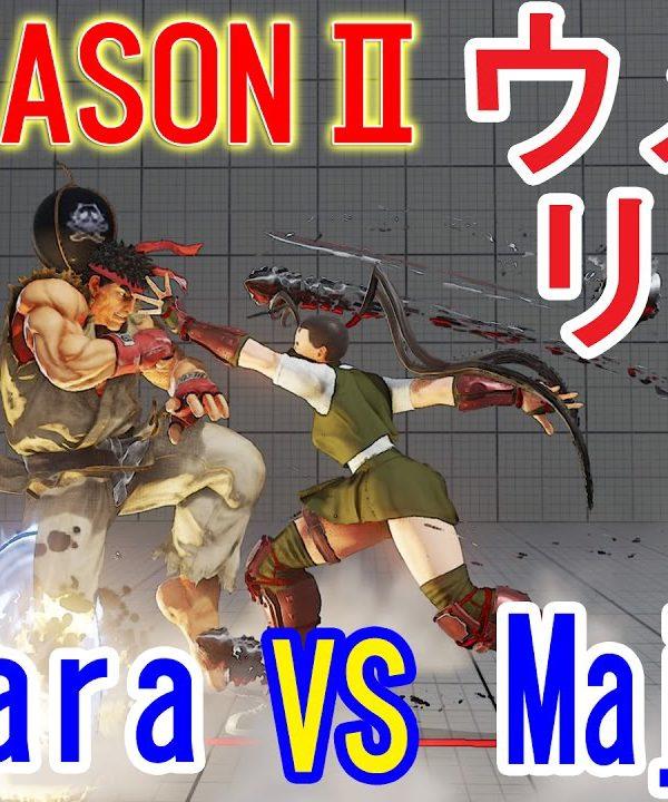 【スト5】SF5 season2▰Umehara(Ryu) VS Majorboy(Ibuki) 【ウメハラ(リュウ)VSメジャーボーイ(いぶき)】