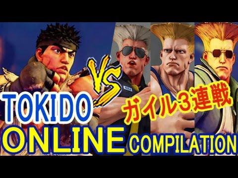 【スト5】SF5 ▰ ときど(リュウ)のガイル3連戦【Tokido(Ryu) Guile batlle compilation】