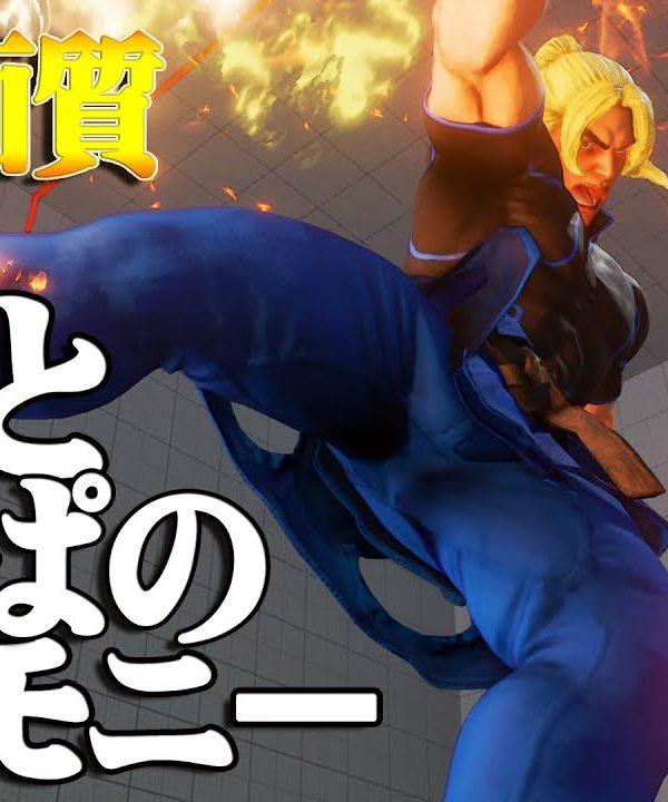 【スト5】「熱い上級ケン」 ハメとぶっぱのハーモニー 巧みな攻め 上級戦 究極画質