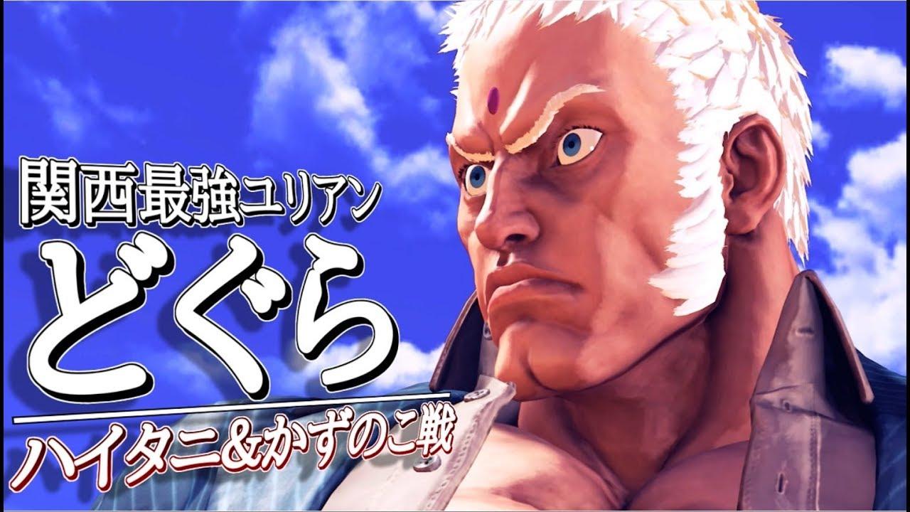 【スト5】【最高画質】関西最強ユリアン「どぐら」ハイタニ&かずのこ&マスターベガ戦
