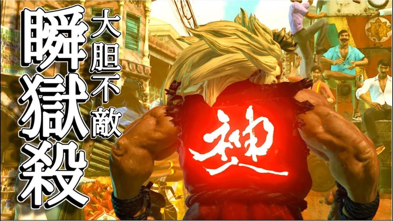 【スト5】【最高画質】大胆不敵「瞬獄殺」最強豪鬼ときどの予測不可な一撃!