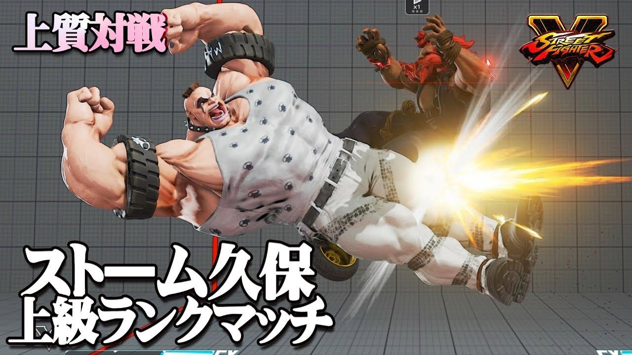【スト5】ストーム久保 日本最強のアビゲ 上級ランクマッチ #3