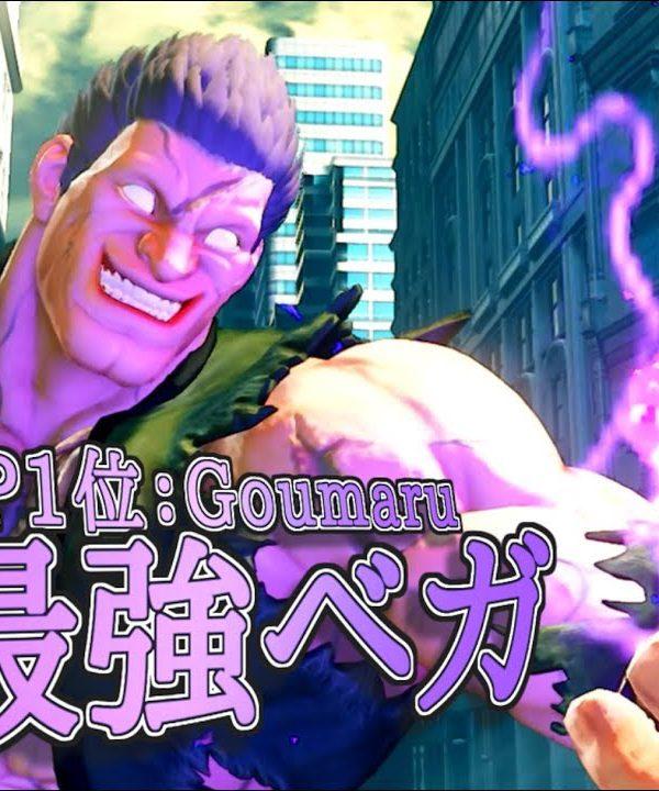 【スト5】【最高画質】悪魔的強さを誇る「現最強ベガ:Goumaru」独特の動きで地上を完全制圧!