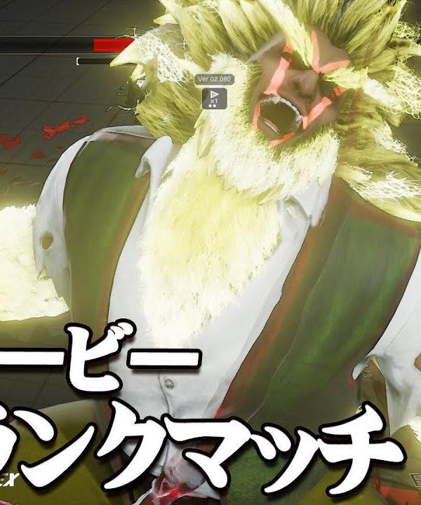 【スト5】ゲーマービーの凄まじいネカリ 鬼うま 上級ランクマッチ