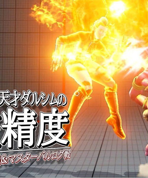 【スト5】【最高画質】甘えを許さぬ「対空精度」伊予ダルシムのおさゆ~&様式美&マスターバルログ戦