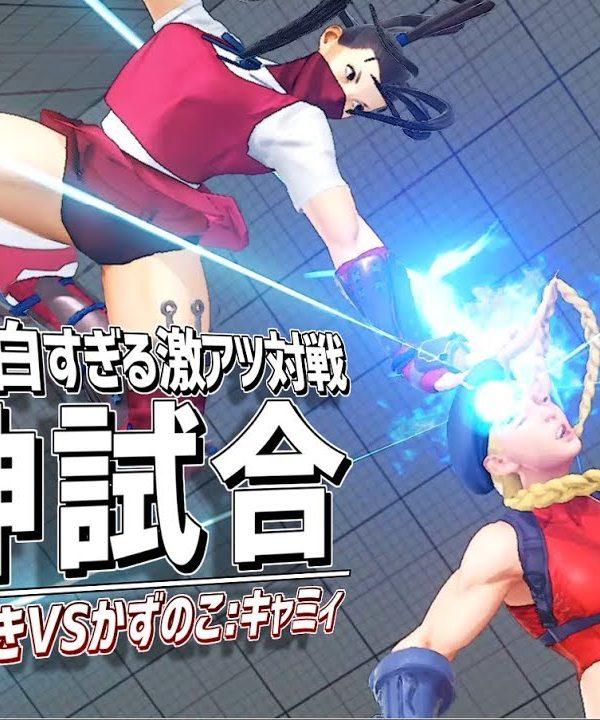 【スト5】【最高画質】超神試合「ゆかどん:いぶき vs かずのこ:キャミィ 」あまりにも面白すぎる激アツ対戦ッ!