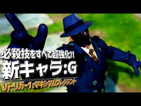 Vトリガー1:マキシマムプレジデント「新キャラ:G」必殺技をすべて超強化!!【SF5AE スト5AE】