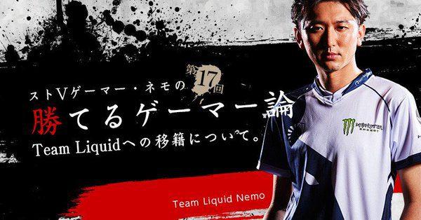 【紹介】スト5ゲーマー・ネモの勝てるゲーマー論 第17回『Team Liquidへの移籍について。』